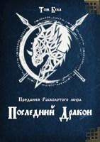 Обложка произведения Последний дракон