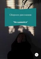 """Обложка произведения Сборник рассказов """"Не сдавайся"""""""