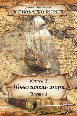 Обложка произведения Книга I Повелитель моря Часть 1