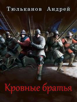 Обложка произведения Кровные братья