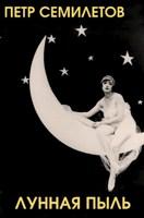 Обложка произведения Лунная пыль