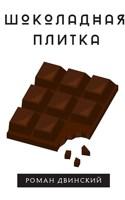 Обложка произведения Шоколадная Плитка