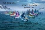 Обложка произведения Возраст четвертый Гонолулу-Токио : 6204.05 километров / 3349.89 морских миль