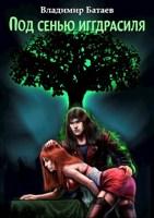 Обложка произведения Под сенью Иггдрасиля