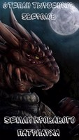 Обложка произведения Зверолов 3. Земли кровавого патриарха