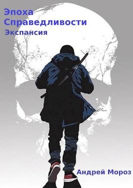 Обложка произведения Эпоха справедливости. Книга четвертая. Экспансия.