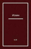 Обложка произведения Искин