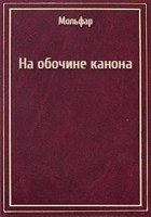 Обложка произведения На обочине канона