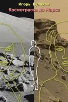 Обложка произведения Космотрасса до Марса