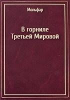 Обложка произведения В горниле Третьей Мировой