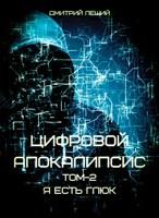 Обложка произведения Цифровой апокалипсис Том-2 Я есть Глюк