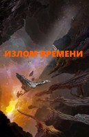 Обложка произведения Излом Времени.