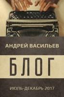"""Обложка произведения """"Всего понемногу"""" - 3"""