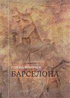 Обложка произведения Барселона