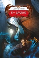 Обложка произведения Я - дракон.