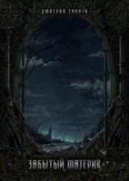 Обложка произведения Чужая война-2: Забытый материк