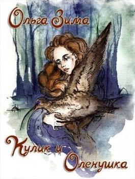 Обложка произведения Кулик и Олёнушка