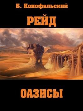 Обложка произведения Рейд. Оазисы