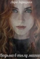 Обложка произведения Ведьма в тылу магии