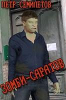 Обложка произведения Зомби-Саратов