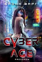 Обложка произведения Cyber age