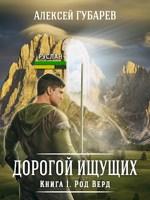 Обложка произведения Книга 1 Род Верд