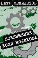 Обложка произведения Возвышение Коли Ноликова