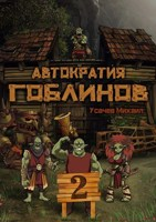 Обложка произведения Автократия Гоблинов 2