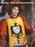 Обложка произведения Камер-паж Её высочества. Книга вторая. Часть первая