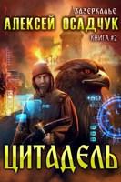 Обложка произведения Цитадель. LitRPG роман Алексея Осадчука