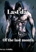 Обложка произведения Последний день последнего месяца