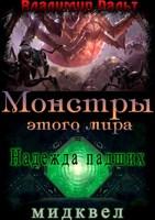 Обложка произведения Монстры этого мира. Надежда падших (Мидквел)
