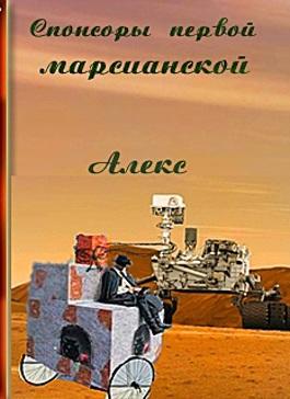 Обложка произведения Спонсоры первой марсианской