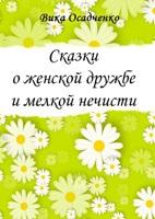 Обложка произведения Сказки о женской дружбе и мелкой нечисти