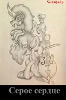 Обложка произведения Серое сердце