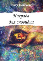 Обложка произведения Награда для сновидца