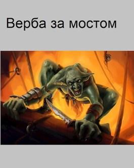 Обложка произведения Верба за мостом