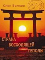 Обложка произведения Страна восходящей Геполы