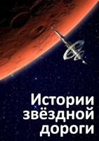 Обложка произведения Истории звёздной дороги