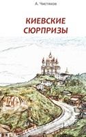 Обложка произведения Киевские сюрпризы