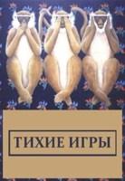 Обложка произведения Тихие игры