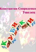 Обложка произведения Кубики