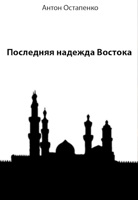 Обложка произведения Последняя надежда Востока