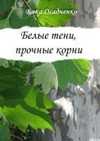 Обложка произведения Белые тени, прочные корни