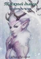 Обложка произведения Таёжный дьявол
