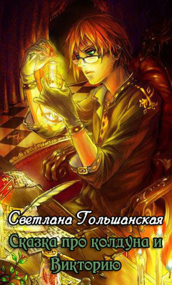 Обложка произведения Сказка про колдуна и Викторию
