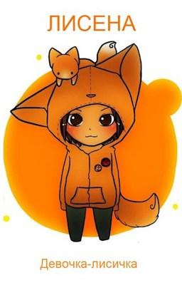 Обложка произведения Лисёна: девочка-лисичка