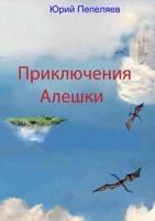 Обложка произведения Приключения Алешки
