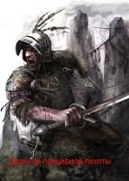 Обложка произведения Дорогой панцирной пехоты