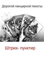 Обложка произведения Дорогой панцирной пехоты: штрих-пунктир